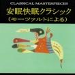 Various Artists 安眠快眠クラシック