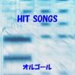 オルゴールサウンド J-POP オルゴール J-POP HIT VOL-350
