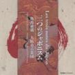飯森範親 & 大阪市音楽団 三枝成彰(長生淳 編曲): 交響組曲「機動戦士Zガンダム」 III. 恋人たち