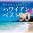 V.A. リラックス&ヒーリング・ハワイアン・ベスト30