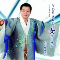 ハン・ウギョン なさけ大阪(オリジナル・カラオケ)