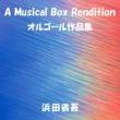 オルゴールサウンド J-POP 浜田省吾 作品集