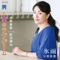 日野美歌/新沼謙冶 男と女のラブゲーム(オリジナル・カラオケ)