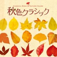 イタリア合奏団 ピアソラ:ブエノスアイレスの秋~《ブエノスアイレスの四季》より