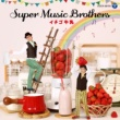 SUPER MUSIC BROTHERS イチゴ牛乳