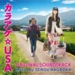 長岡成貢 カラアゲ☆USA オリジナル・サウンドトラック