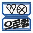 EXO-K The 1st Album 'XOXO' (KISS Ver.) Repackage