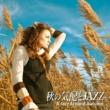 チャールス・ミンガス 秋の気配とJAZZ - A Jazz Around Autumn