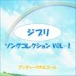 オルゴールサウンド J-POP ジブリ ソングコレクション VOL-1