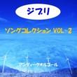オルゴールサウンド J-POP ジブリ ソングコレクション VOL-2
