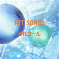 オルゴールサウンド J-POP オモイダマ Originally Performed By 関ジャニ∞