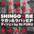 SHINGO★西成 左 (ミギからヒダリミックス feat. JUMBO MAATCH & J-REXXX)