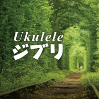 Ukulele Ghibli Project 崖の上のポニョ