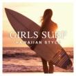 Girls Surf Project GIRLS SURF -HAWAIIAN STYLE-