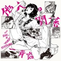 一青窈/トランスパランス GOKAI feat.トランスパランス