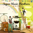 SUPER MUSIC BROTHERS 椰子の実