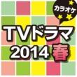カラオケ歌っちゃ王 TVドラマ 2014春