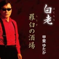 甲斐 ゆたか 白老(オリジナル・カラオケ)