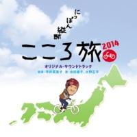 平井真美子 こころたび ストリングス ver.