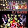 アリス十番 FLY HIGH!!!!!!!