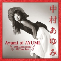 中村あゆみ Ayumi of AYUMI~30th Anniversary All Time Best(deluxe edition)