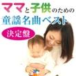 友竹正則 ママと子供のための童謡名曲ベスト決定盤