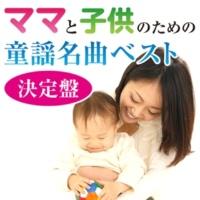 中川順子/杉並児童合唱団 アイアイ