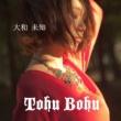 大和未知 Tofu Bofu