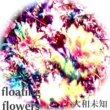 大和未知 floating flowers
