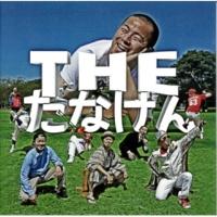 たなけん どんぐりり feat.4x4 from 笑連隊