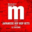 四街道ネイチャー Manhattan Records Presents ~Japanese Hip Hop Hits~(mixed by DJ HAZIME)