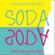 ネズミハナビ SODA