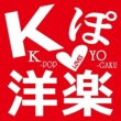 Tamia Kぽ洋楽 〜K-POP LOVES YO-GAKU〜