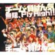 チーム・負けん気 無限、Fly High!!<THE ポッシボーVer.>