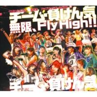 チーム・負けん気 無限、Fly High!!