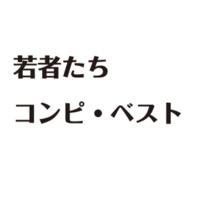 日本合唱協会 若者たち