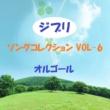 オルゴールサウンド J-POP ジブリ ソングコレクション VOL-6
