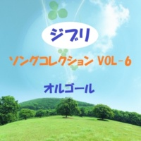 オルゴールサウンド J-POP ルージュの伝言 Originally Performed By 荒井由実 ~「魔女の宅急便」より~ リラックスオルゴール