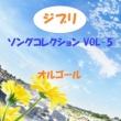 オルゴールサウンド J-POP ジブリ ソングコレクション VOL-5