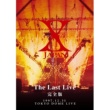 X JAPAN 紅-THE LAST LIVE-