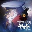 ささきいさお アニメ「宇宙戦艦ヤマト2199」主題歌集