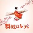 竹中直人 映画「舞妓はレディ」ミュージカル・ソングス&サウンドトラック・コレクション