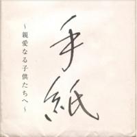 樋口了一 手紙~親愛なる子供たちへ~(インストゥルメンタル)