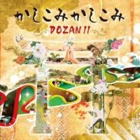 DOZAN11 かしこみかしこみ