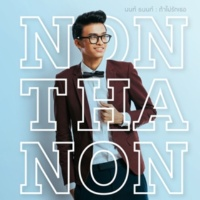 Non Thanon If