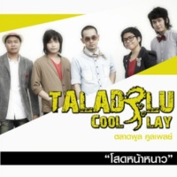 Taladplu Coolplay Sod Na Now (Acoustic)
