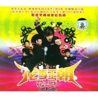 The Flowers Xi Shua Shua (Trance Mix)