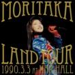 森高千里 森高ランド・ツアー1990.3.3 at NHKホール