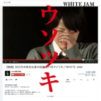 WHITE JAM ウソツキ [DAREKA NO KARAOKE Version]