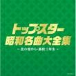 森繁久彌 (決定盤)トップスター昭和名曲大全集 ~北の宿から・高校三年生~